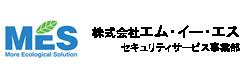 防犯カメラ・監視カメラ・セキュリティ商品のエム・イー・エス